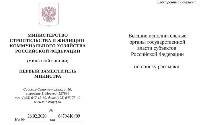 Минстрой о требованиях к застройщикам по документации при кап.ремонте