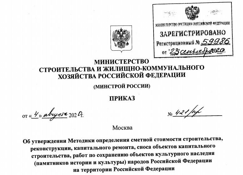 Сметы по приказу 421/пр - Состав сметной документации и требования к ее оформлению по новой методике