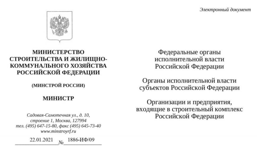 Индексы Минстроя РФ на 1 квартал 2021 года к ФЕР/ ТЕР